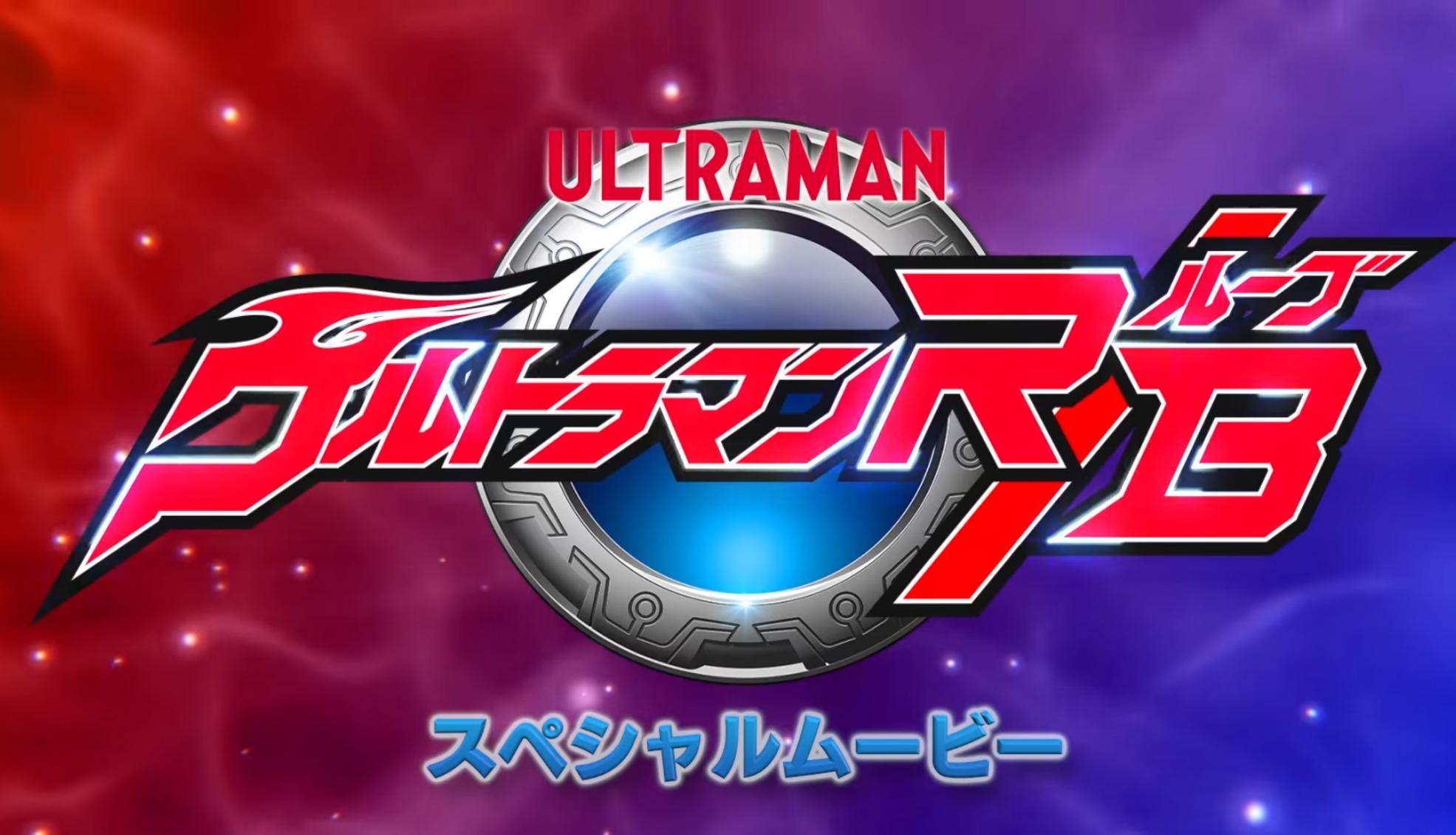 ultraman rubu – Toku Toy Store