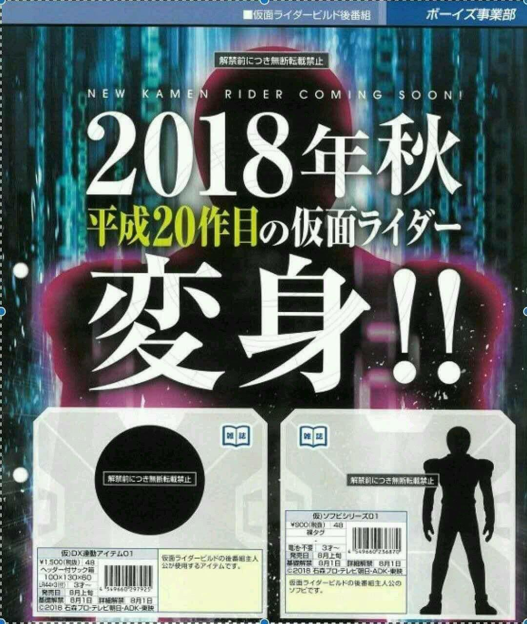 Kamen Rider Zi-O Early Silhouette and Gimmick Revealed – Toku Toy Store